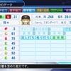 仁藤投手、引退する(パワプロ2018マイライフ・8年目)