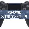 【PS4対応】格ゲーにおすすめのパッド型コントローラを紹介!!
