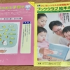 【0〜5歳】年齢にあった絵本選び*参考になる無料のパンフレットからおすすめ絵本を紹介。