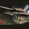 【WOT】ティア8重戦車最強格! Obj.252U再販の機会を見逃すなぁ!