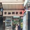 2016/2 彌敦粥麵家