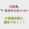 福島の汚染水を大阪湾に流す?大阪発、橋下・松井の小泉進次郎大臣へのメッセージが熱いって話。変に炎上せずに見守ろう。