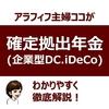 【初心者向け】アラフィフ主婦ココが、確定拠出年金(企業型DC、iDeCo)をわかりやすく徹底解説!