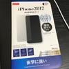 ダイソー iphone x  液晶保護強化ガラス