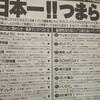 ジャンプ作品の掲載順調査(1982~97)、「日本一つまらない漫画」の選定…コミックGON!というすごい雑誌があった
