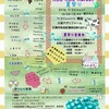 広島ハンドメイドイベント出店ご案内2016年7月24日(日)「第5回 MOU MOU Market 夏祭り」