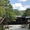 "野村碧雲荘・拝観記:The Japanese Garden ""HEKIUNSO"" in Kyoto"