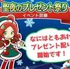 【ぷよクエ】聖夜のプレゼント祭り超激辛攻略!