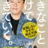 【書評】 堀江貴文「好きなことだけで生きていく。」