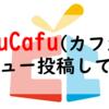【節約】CafuCafu(カフカフ)レビュー投稿をしてみた