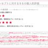 新しい浦和:迫力のファストブレイクと露呈した課題 ルヴァンカップGS第1戦 vs仙台 分析的感想