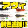 【レイドジャパン】フォーリングソフトベイト「アヴィ」に新色追加!