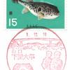 【風景印】下関大平郵便局
