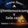 【キャンプレポ】雨だってキャンプしたいんです。| 飯地高原自然テント村でソロキャンプ(後編)