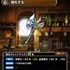 【DQMSL】獣王グレイトアックス、魔弾銃、ダイコラボ装備品の使い道を考察!