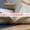 【保存版】PB出版という会社から電子書籍の出版依頼が来た時の対応について