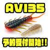【RAIDJAPAN】前回即完!究極の喰わせベイト「AVI35」次回出荷分予約受付開始!