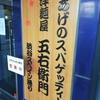みんな大好きイオンモール明和にいったついでに「洋麺屋五右衛門」でパスタランチ!!
