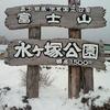 水ヶ塚公園 友だちが閲覧できるファンが閲覧できる  あとで読む 2010/2/22(月) 午後 0:02