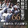 読書で堪能する高校野球3