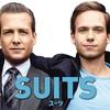 ビシッと - 原作『SUITS/スーツ』を見てみた話