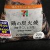 夜セブン 鶏の炭火焼20%増量 270円なら・・・・
