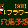 【GⅢ】フラワーC 結果