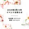 4月〜5月のイベントお知らせ(名古屋・東京)