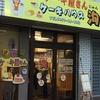 昔ながらの懐かしくやさしいお味「ケーキハウス洵(ジュン)」|長崎県諫早市