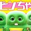 【ガチャピンちゃんねる】オススメ動画ベスト3【歌ってみた】