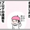 リベラル漫画ブログ「金子社長からのオファー」
