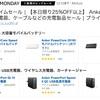 AmazonサイバーマンデーでAnkerのモバイルバッテリーやWithingsのスマート体重計が大セール中!