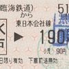 大洗から水戸→東日本会社線190円区間 乗車券