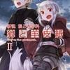 """【狼と羊皮紙 第2巻(支倉凍砂)】""""沈黙""""する神"""