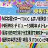 カウコン NEWSはデビュー15周年メドレー!