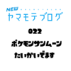 NEWヤマモテブログ (22)