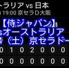 【侍ジャパン】vsオーストラリア、6-0で連日の完封勝利!2018/3/4(土)京セラドーム大阪