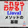【Java】メソッドの基礎