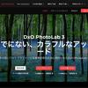 DXO PhotoLab 3、アップグレード!