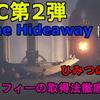 【ホラー】リトルナイトメア DLC第2弾 『The Hideaway -ひみつの部屋-』 全トロフィーの取得法を徹底解説!~『見てるよ。』『そこにだれかいるの?』『モウの燃えカス』~【Little Nightmares】