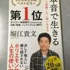 堀江貴文氏の『本音で生きる』で行動力をアップする!