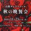 山野ダンス 秋の晩餐会およばれ(その1)