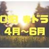 【春ドラマ】2018年4月スタート!新ドラマの情報・出演者・気になるストーリーまとめ