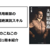 このこねこの1日1冊本紹介『ヒトラーの大衆扇動術』