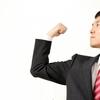会社員が副業ブログで稼ぐ、たった1つの簡単な方法