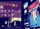 大阪の格安なTOEIC短期集中おすすめスクール7選まとめ