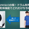 【検証】UNIQLOの服!ドラム型洗濯機の乾燥機能でどれだけちぢむのか!