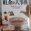 紅茶アドバイザーへの第一歩