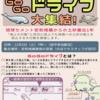 12.3 海と連帯!GoGoドライブ大集結!