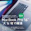 クリエイターにオススメ【新型MacBook Pro解説】Mac Fan 1月号考察!!